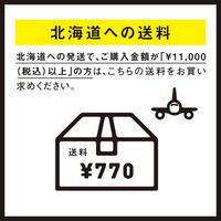 合計11,000円(税込)以上ご注文で、北海道へ発送
