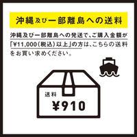 合計11,000円(税込)以上ご注文で、沖縄及び一部離島へ発送