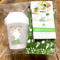抹茶シェイカー+抹茶スティック8本セット