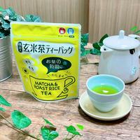 抹茶入り玄米茶ティーバッグ