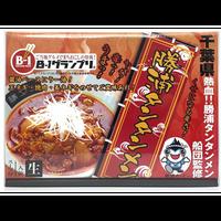 勝浦タンタンメン(生麺)  20個入