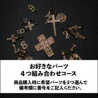 ネックレスカスタマイズ GOLD【4つプラン】