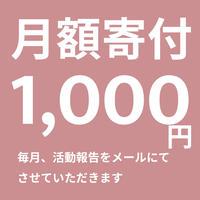 《KATZOCマンスリーサポーター》1000円/月