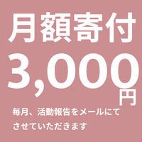 《KATZOCマンスリーサポーター》3,000円/月