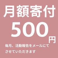 《KATZOCマンスリーサポーター》500円/月