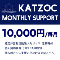 《KATZOC Donation Support》10,000円/月