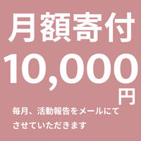 《KATZOCマンスリーサポーター》10,000円/月