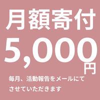 《KATZOCマンスリーサポーター》5,000円/月