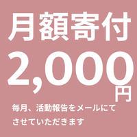 《KATZOCマンスリーサポーター》2,000円/月