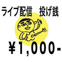 ライブ配信 投げ銭 ¥1,000-