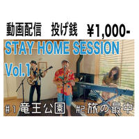 STAY HOME SESSION動画配信 投げ銭
