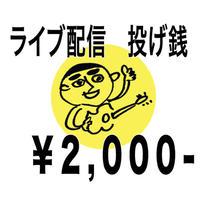 ライブ配信 投げ銭 ¥2,000-