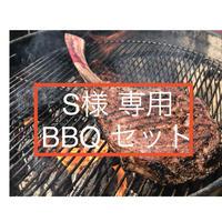 S様専用 LIVEBBQセット