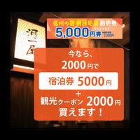 河一屋旅館専用 信州の宿 県民応援プレミアム付き「前売券 」