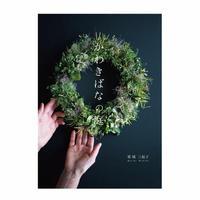 書籍「かわきばなの庭 - Garden of Kawakibana -」