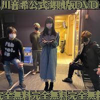 完全無料!「かわお60分 vol.5 公式海賊版DVD」