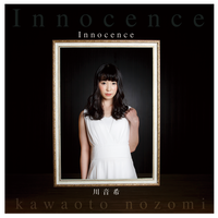 1st album「Innocence」