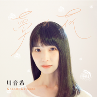 3rd album「夢の花」※限定「カワオ学習帳」付き!