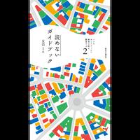 パリのガイドブックで東京の町を闊歩する 2 読めないガイドブック