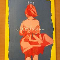 本屋発の文芸誌『しししし3 特集:J.D.サリンジャー』(双子のライオン堂刊)