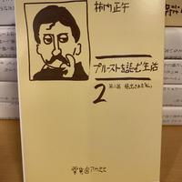 柿内正午『プルーストを読む生活2』