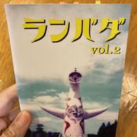 ランバダ vol.2