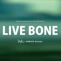 LIVE BONE オリジナルサウンドトラックCD 音楽:川瀬浩介