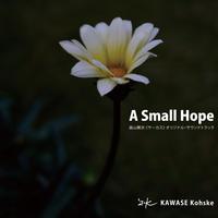 A Small Hope | 森山開次《サーカス》オリジナル・サウンドトラックCD 音楽:川瀬浩介