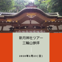 【魚座新月神社ツアー募集】