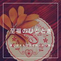 【オリジナルプライベートプラン】