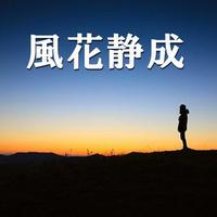 風花静成(放置系ブログ作成術)