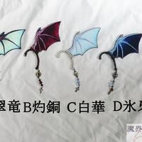 ドラゴンの翼イヤーフック