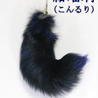 くるりん☆けもののしっぽ(紺瑠璃)