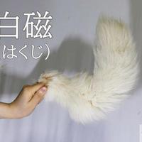 くるりん☆けもののしっぽショート(白磁)