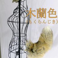 くるりん☆けもののしっぽ(木蘭色)