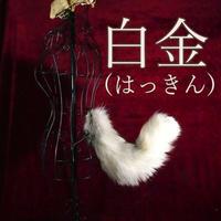 くるりん☆けもののしっぽ(白金)
