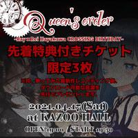 【ライブ配信チケット】2021.04.17(土) Queen's Order -Ray x Rei Hayakawa CROSSING BIRTHDAY- [限定版]