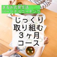 まるお式食生活パーソナルコーチング【三ヶ月コース】