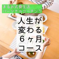 まるお式食生活パーソナルコーチング【六ヶ月コース】