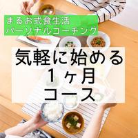 まるお式食生活パーソナルコーチング【一ヶ月コース】
