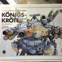 KÖNIGS-KRÖTE [冬季仕様]