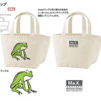 """Ma.K ランチバッグ  """"クレーテ"""""""