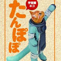 宇宙服ネコ 「たんぽぽ」