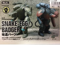 SNAKE-EGG / BADGER 改造パーツ
