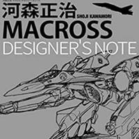 [SHIPPING AT LATE OCT] MACROSS DESIGNER'S NOTE