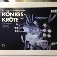 KÖNIGS-KRÖTE [月面用]