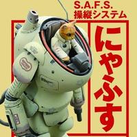 S.A.F.S.操縦システム「にゃふす」