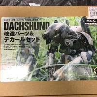 DACHSHUND改造パーツ &デカールセット