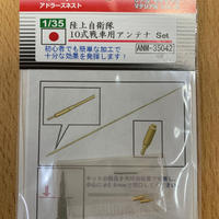 1/35 JGSDF TYPE 10 MBT ANTENNA SET