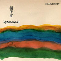 揚子江 / My Sunday Gal